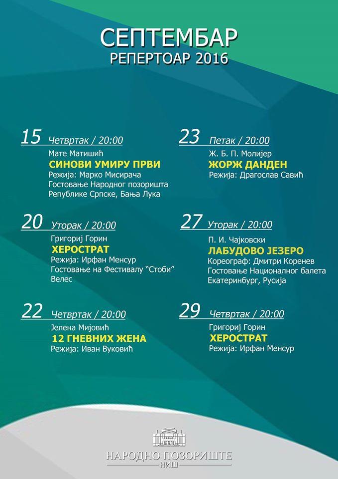 repertoar-narodnog-pozorista-septembar